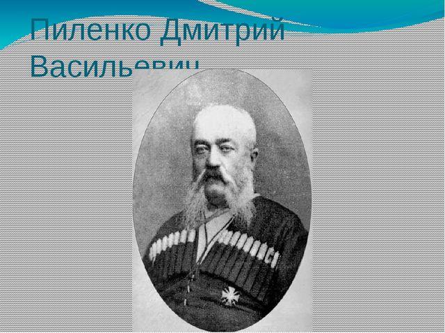 Пиленко Дмитрий Васильевич