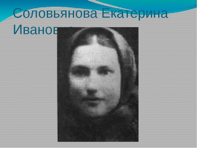 Соловьянова Екатерина Ивановна