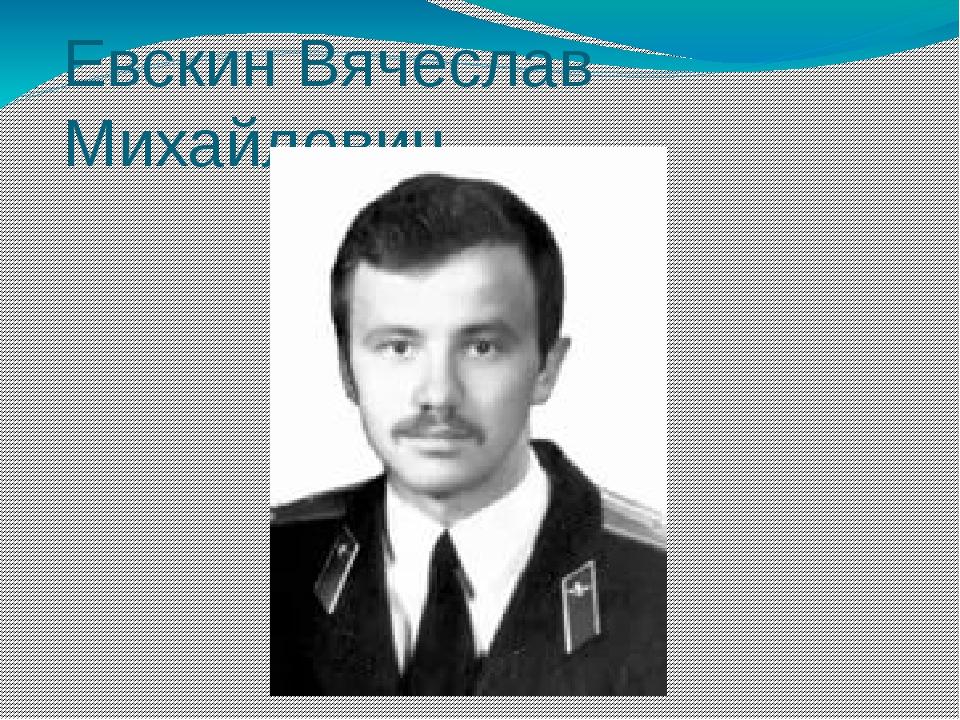 Евскин Вячеслав Михайлович