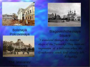 """Bolshaya Pokrovskaya Blagoveshcheskaya Square The Makariev Yarmarka """"I wande"""