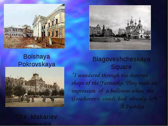 """Bolshaya Pokrovskaya Blagoveshcheskaya Square The Makariev Yarmarka """"I wande..."""