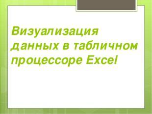 Визуализация данных в табличном процессоре Excel