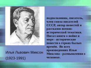 Илья Львович Миксон (1923-1991) подполковник, писатель, член союза писателей