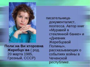Поли́на Ви́кторовна Жеребцо́ва ( род. 20 марта 1985, Грозный, СССР) писатель