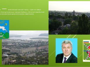 Кропоткин — живописный южный город – один из самых зелёных и благоустроенных