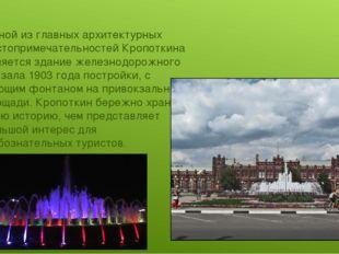 Одной из главных архитектурных достопримечательностей Кропоткина является зд