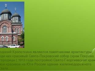 36 зданий Кропоткина являются памятниками архитектуры, среди них красивый Св