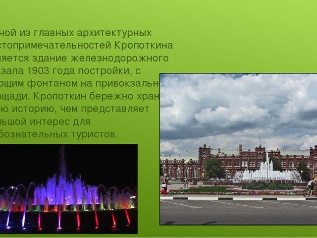 Одной из главных архитектурных достопримечательностей Кропоткина является зд...