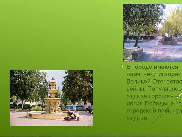 В городе имеются памятники истории Великой Отечественной войны. Популярное м...