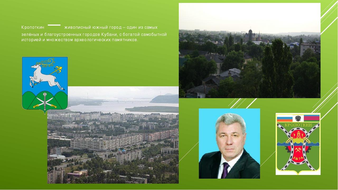 Кропоткин — живописный южный город – один из самых зелёных и благоустроенных...