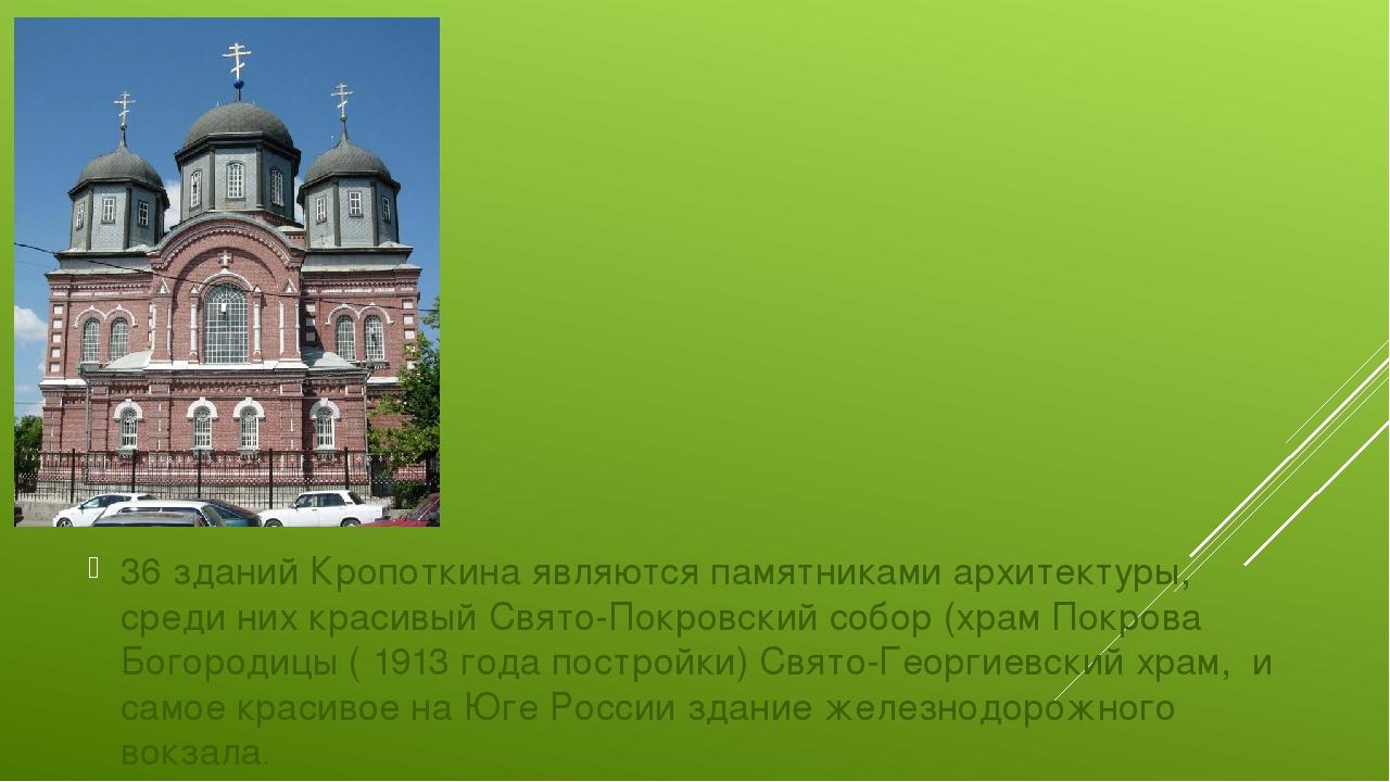 36 зданий Кропоткина являются памятниками архитектуры, среди них красивый Св...