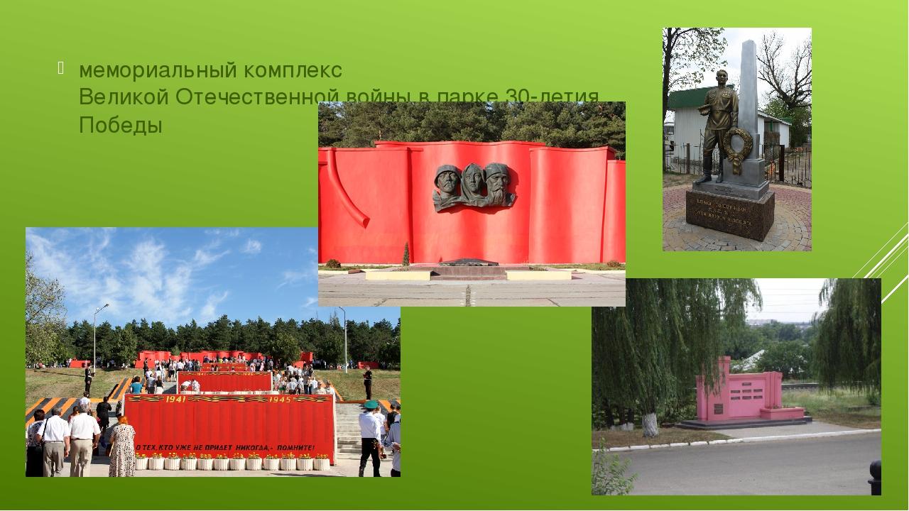 мемориальный комплексВеликой Отечественной войныв парке 30-летия Победы