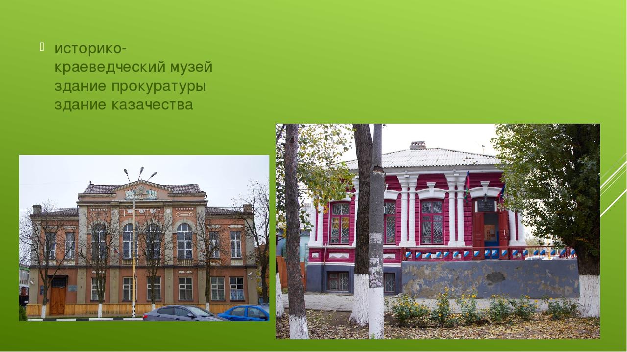 историко-краеведческий музей здание прокуратуры здание казачества