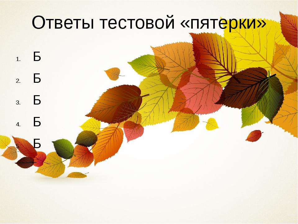 Ответы тестовой «пятерки» Б Б Б Б Б