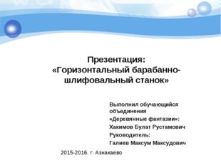 Выполнил обучающийся объединения «Деревянные фантазии»: Хакимов Булат Рустамо