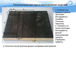 Технологическая карта изготовления изделий. 1.Отмерить до ширины и длины заго