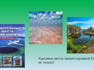Удивительные места нашей планеты. Красивые места нашей огромной России и не т