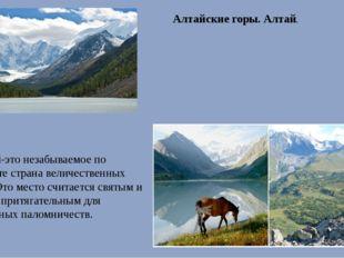 Алтайские горы. Алтай. Алтай-это незабываемое по красоте страна величественны