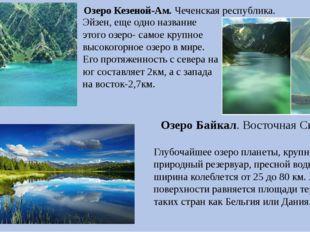 Озеро Байкал. Восточная Сибирь. Глубочайшее озеро планеты, крупнейший природн