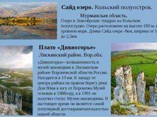 Сайд озеро. Кольский полуостров. Мурманская область. Озеро в Ловозёрских тунд