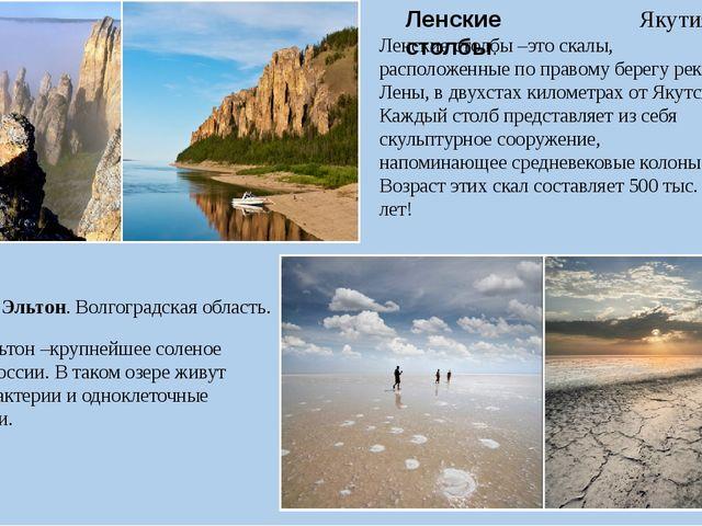 Ленские столбы. Якутия. Ленские столбы –это скалы, расположенные по правому б...