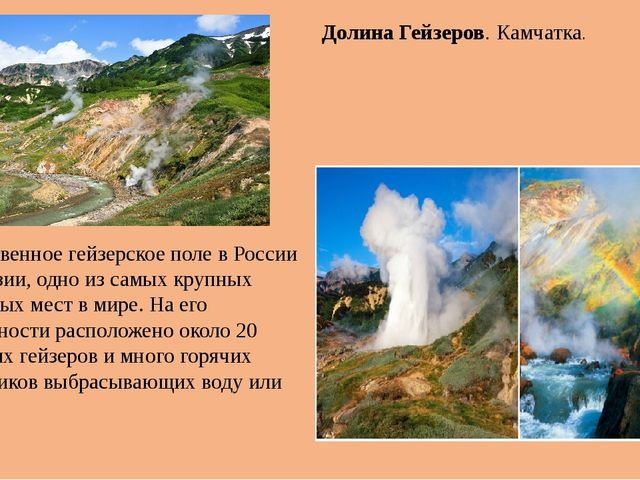 Долина Гейзеров. Камчатка. Единственное гейзерское поле в России и Евразии, о...