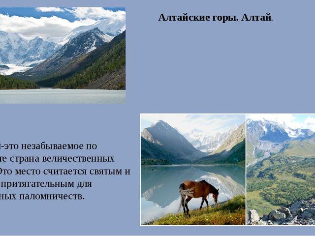 Алтайские горы. Алтай. Алтай-это незабываемое по красоте страна величественны...