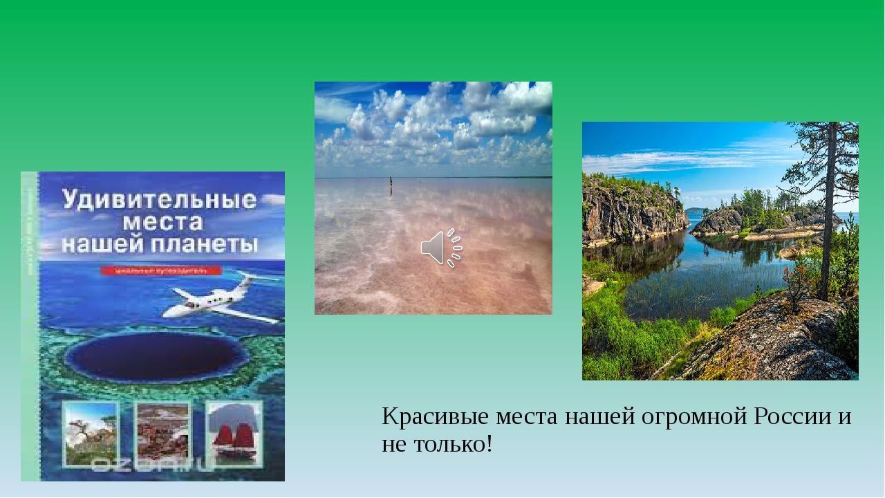 Удивительные места нашей планеты. Красивые места нашей огромной России и не т...