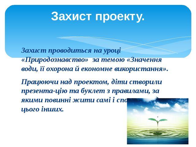 Захист проводиться на уроці «Природознавство» за темою «Значення води, її охо...