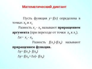 Пусть функция y=f(x) определена в точках x0 и x1. Разность x1 - x0 называют