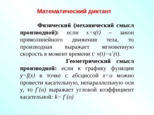 Физический (механический смысл производной): если s=s(t) – закон прямолинейн