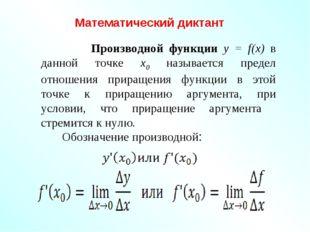 Математический диктант Производной функции y = f(x) в данной точке x0 называ