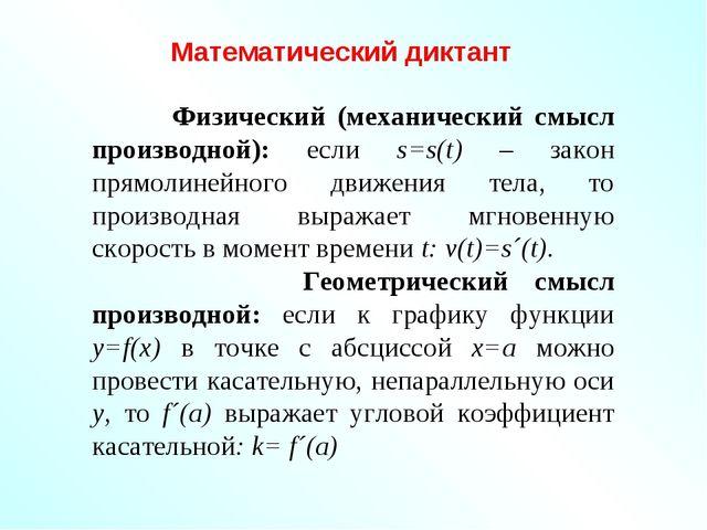 Физический (механический смысл производной): если s=s(t) – закон прямолинейн...