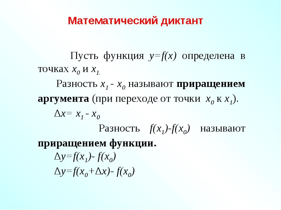Пусть функция y=f(x) определена в точках x0 и x1. Разность x1 - x0 называют...