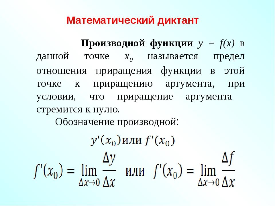 Математический диктант Производной функции y = f(x) в данной точке x0 называ...