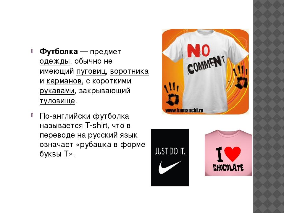 Футболка— предметодежды, обычно не имеющийпуговиц,воротника икарманов, с...