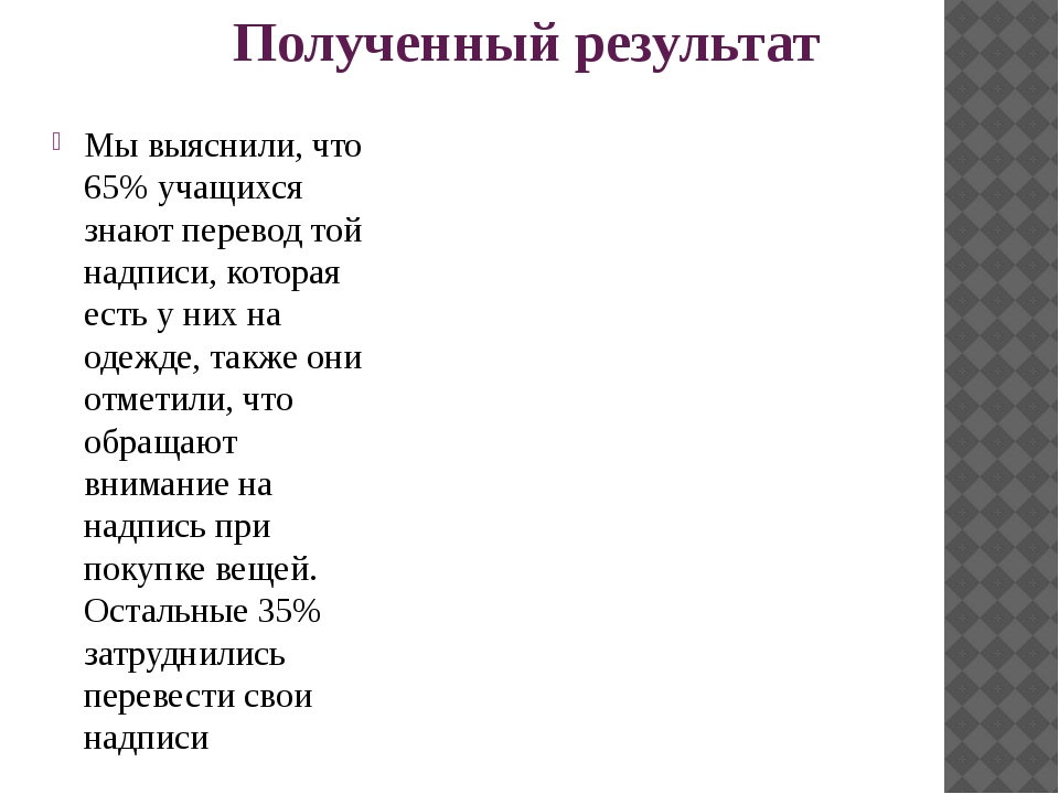Полученный результат Мы выяснили, что 65% учащихся знают перевод той надписи,...