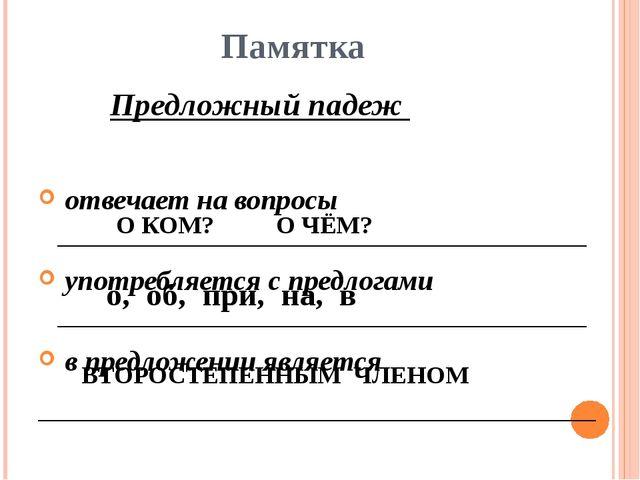 Памятка Предложный падеж отвечает на вопросы ________________________________...