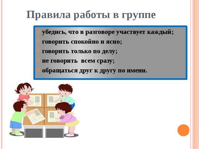 Правила работы в группе убедись, что в разговоре участвует каждый; говорить с...