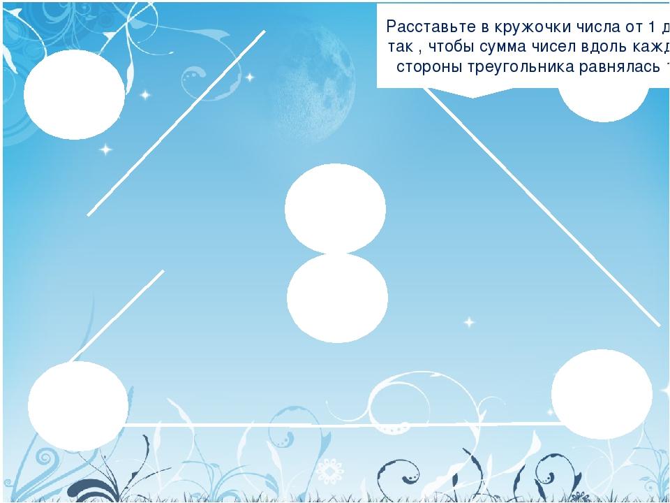 Расставьте в кружочки числа от 1 до 6 так , чтобы сумма чисел вдоль каждой ст...