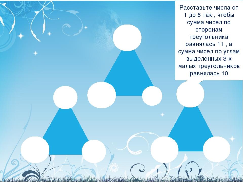 Расставьте числа от 1 до 6 так , чтобы сумма чисел по сторонам треугольника р...