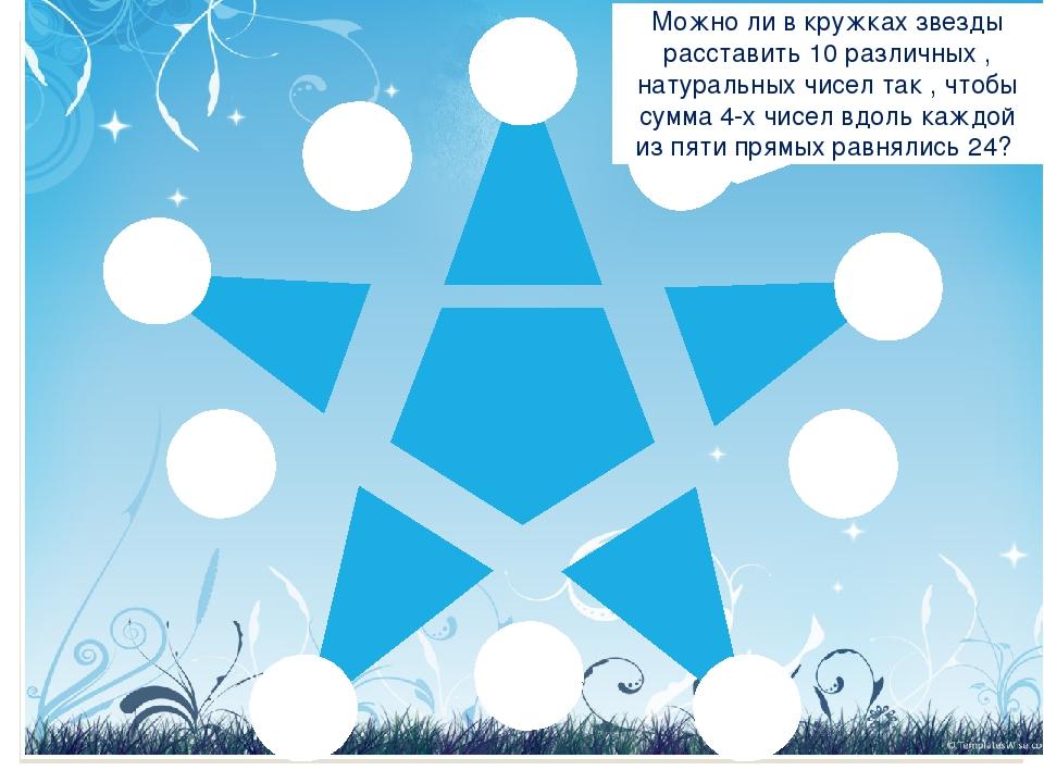 Можно ли в кружках звезды расставить 10 различных , натуральных чисел так , ч...