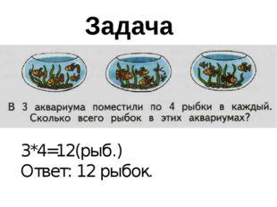 3*4=12(рыб.) Ответ: 12 рыбок. Задача