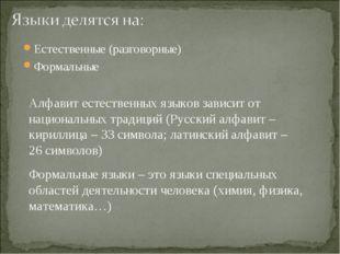 Естественные (разговорные) Формальные Алфавит естественных языков зависит от
