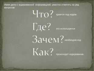 Имея дело с кодированной информацией, уместно ответить на ряд вопросов: кроет