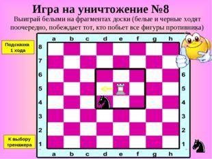 Игра на уничтожение №8 Выиграй белыми на фрагментах доски (белые и черные ход