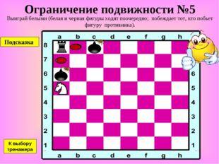 Ограничение подвижности №5 Выиграй белыми (белая и черная фигуры ходят поочер