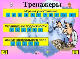 Тренажеры Захват контрольного поля 1 2 3 4 5 Игра на уничтожение 1 2 3 4 Огра