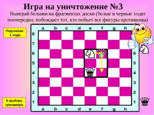 Игра на уничтожение №3 Выиграй белыми на фрагментах доски (белые и черные ход