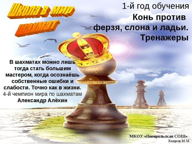 1-й год обучения Конь против ферзя, слона и ладьи. Тренажеры МКОУ «Погорельск...